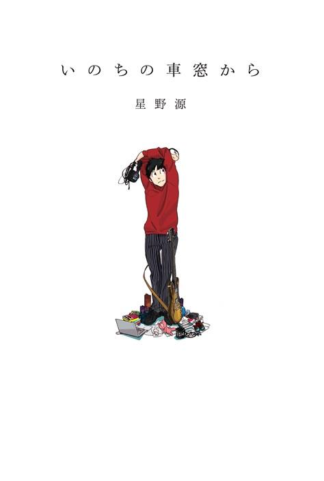 米津玄師「アイネクライネ」MVの絵師(イラスト …