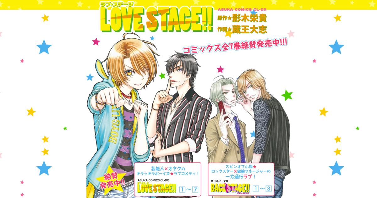 蔵王大志 影木栄貴『LOVE STAGE!!』|KADOKAWA