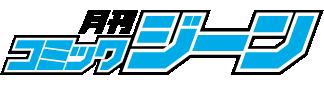 月刊コミック ジーン